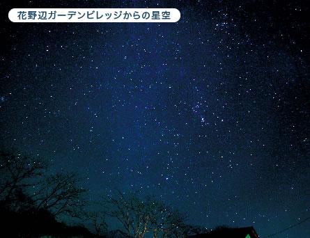 花野辺ガーデンビレッジからの星空