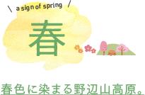 a sign of spring 春 春色に染まる野辺山高原。