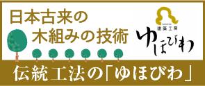 日本古来の木組みの技術 建築工房ゆほびわ 伝統工法の「ゆほびわ」