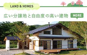 LAND & HOMES 広い分譲地と自由度の高い建物 MORE