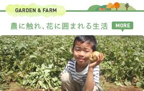 GARDEN & FARM 農に触れ、花に囲まれる生活 MORE