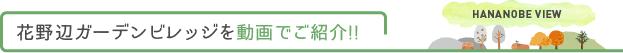 花野辺ガーデンビレッジを動画でご紹介!!