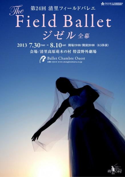 130806 清里フィールドバレエ poster1