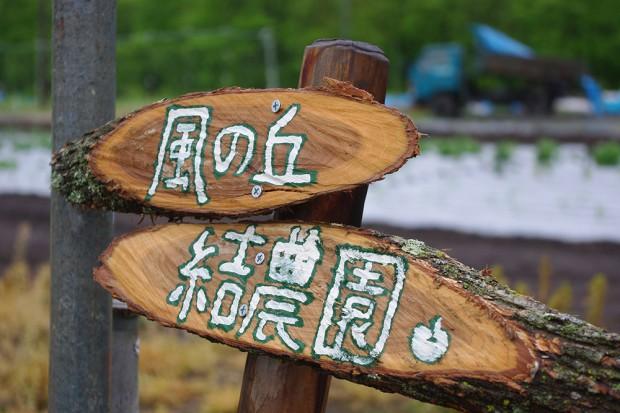 140606_花野辺_結農園木看板